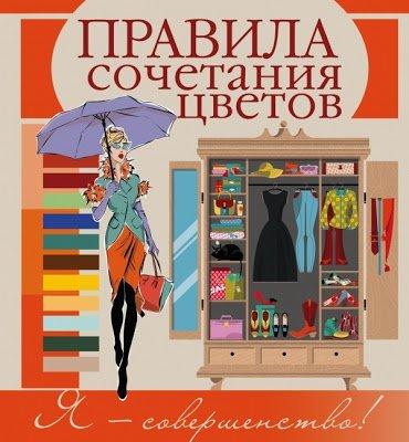 рекомендации, цветовосприятие, сочетаемость цветов, гамма цветовая, одежда, правила, рукоделие, советы, сочетание, цвета, http://parafraz.space/, http://deti.parafraz.space/, http://eda.parafraz.space/, http://handmade.parafraz.space/, http://prazdnichnymir.ru/, http://psy.parafraz.space/